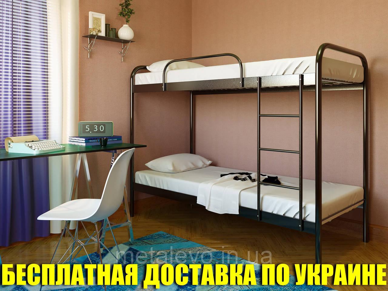 Двухъярусная металлическая кровать РЕЛАКС ДУО (RELAX DUO)