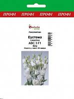 Семена эустомы АВС 3 F1 белая, 50 гранул