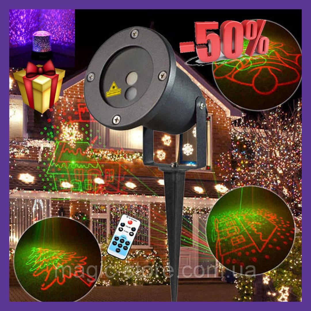 Лазерная установка проектор STAR SHOWER LASER LIGHT с пультом, уличный проектор с металлическим корпусом