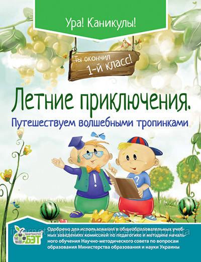 Летние приключения. Путешествуем волшебными тропинками 1 класс (рус.). Настенко А.И.
