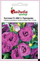 Семена эустомы АВС 3 F1 пурпурная, 10 гранул