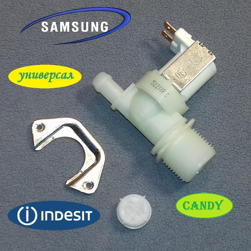 Універсальний клапан затоки води для пральної машини (1/180°)