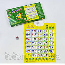 Детский обучающий плакат 64-44 см  Limo Toy 7031 Букварик. укр.яз.Алфавит, цифры, цвет, экзамен