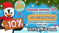 """""""Зимняя Скидка"""" 10% по промокоду!!!"""