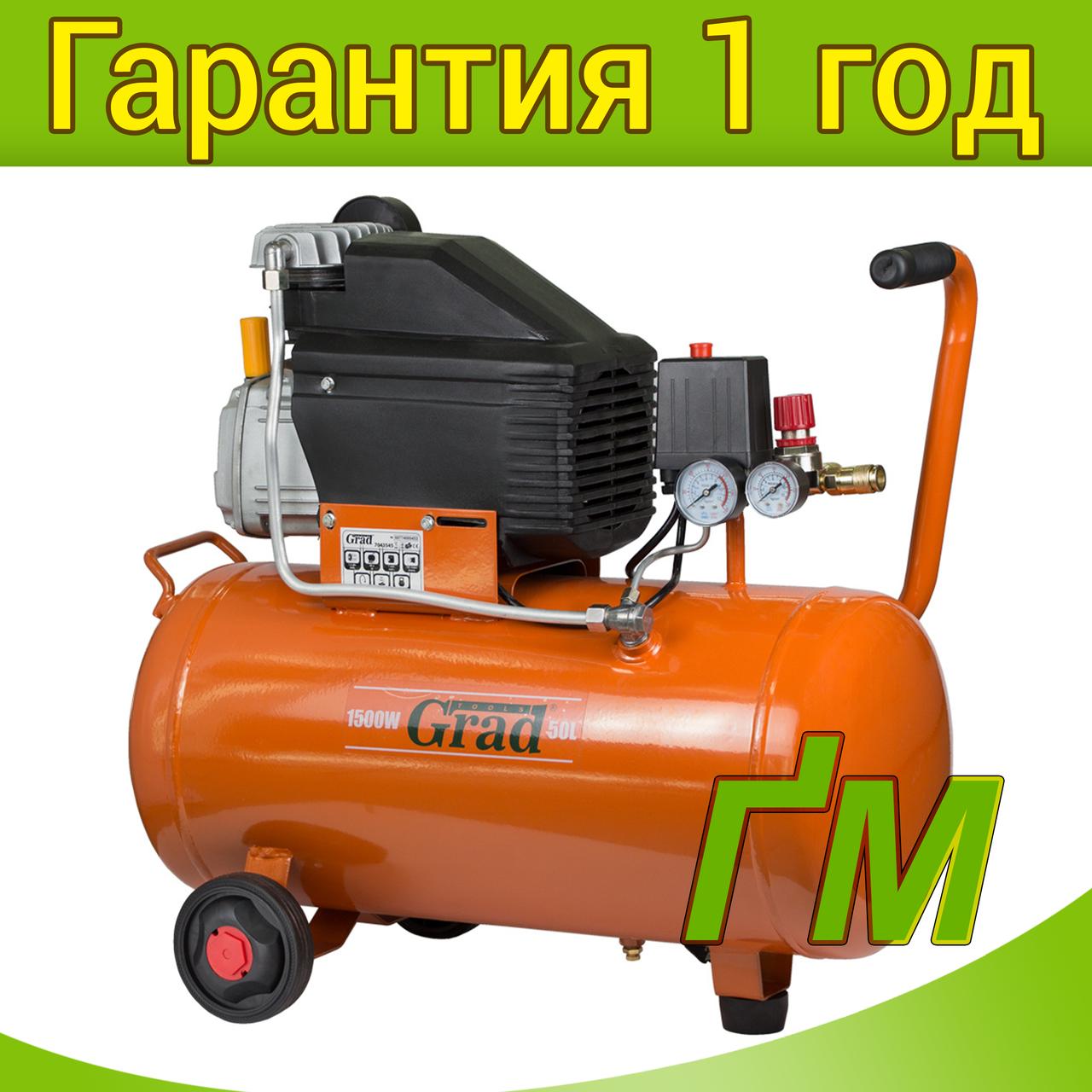 Компрессор одноцилиндровый 1.5 кВт, 198 л/мин, 8 бар, 50 л GRAD (2 крана)