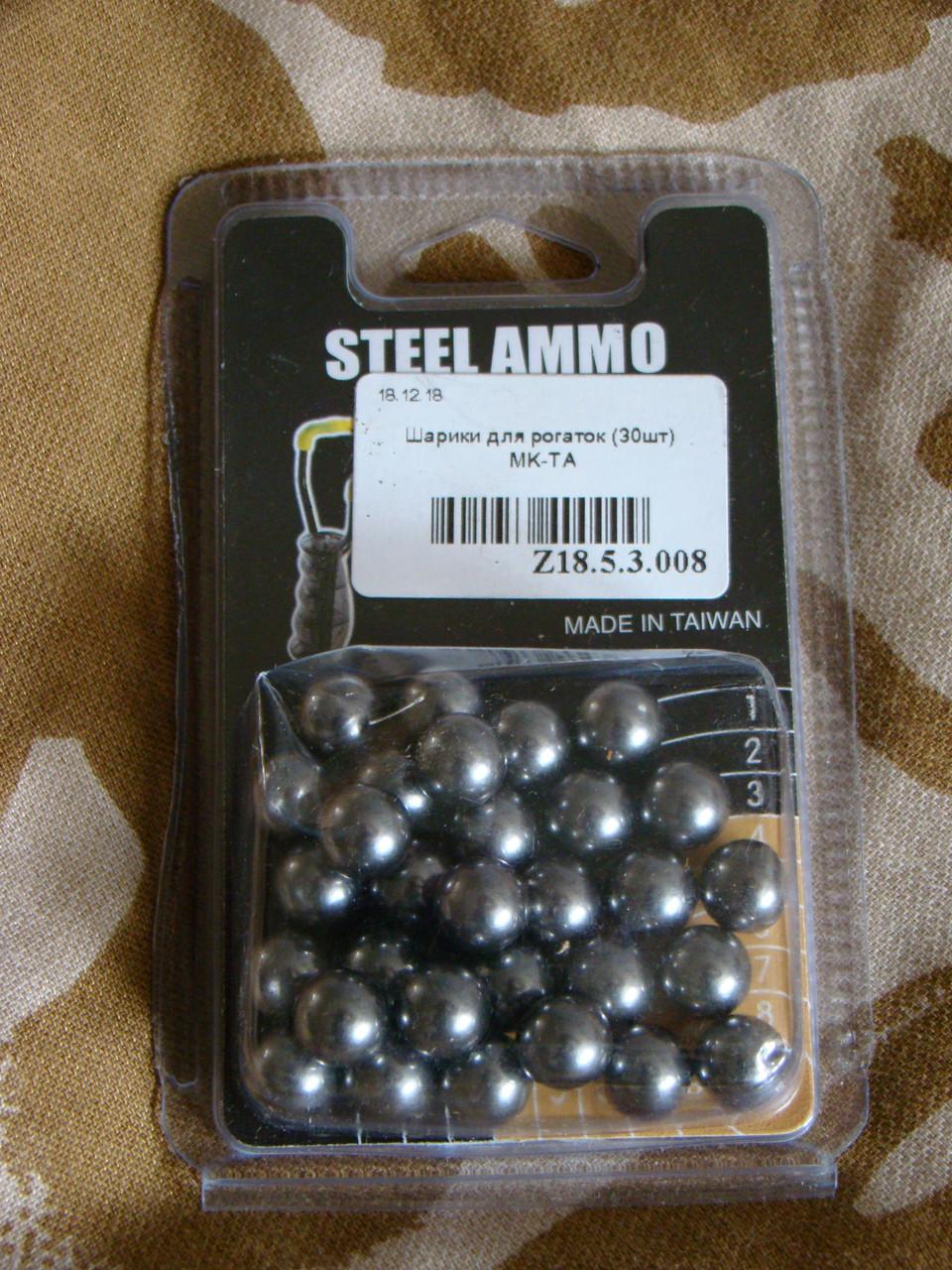 Кульки сталеві для рогаток МК-ТУ, 30 шт