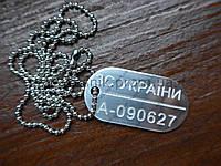 Армейский жетон алюминий 46х24х1,5 Збройнi Сили України (ЗСУ)
