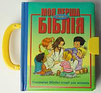 Моя перша зручна Біблія, фото 1