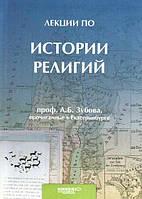 Лекции по истории религий. Прочитанные в Екатеринбурге. Профессор А. Б. Зубов