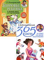 Комплект книг по уходу за ребенком доктора Комаровского №2 (комплект из 2 книг)