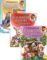 Здоровье ребенка от доктора Комаровского №3 (комплект из 3 книг)