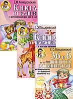 Здоровье ребенка от доктора Комаровского №1 (комплект из 3 книг)