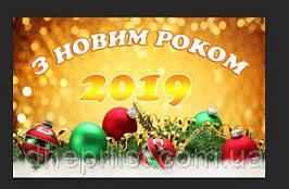"""Фотозона """"З Новим роком 2020!"""" золотая"""