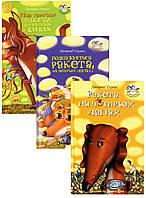 Ракета на чотирьох лапах (комплект із 3 книг)
