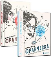 Франческа (комплект із 2 книг)