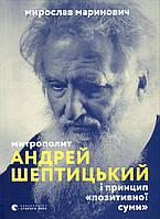 Митрополит Андрей Шептицький і принцип «позитивної суми»