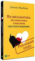 Psychopath Free. Як звільнитись від токсичних стосунків і не стати жертвою