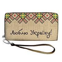 """Большой женский текстильный кошелек """"Люблю Украину"""", фото 1"""
