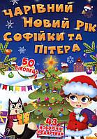 Книжка з секретними віконцями. Чарівний Новий рік Софійки та Пітера