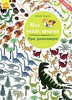 Ера динозаврів