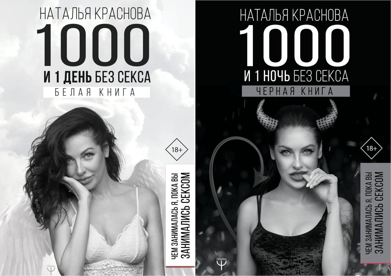 Наталья Краснова 1000 и 1 день без секса Белая книга+1000 и 1 ночь без секса Черная книга