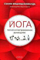 Йога. Полное иллюстрированное руководство