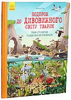 Подорож до дивовижного світу тварин. Навколосвітня пошукова експедиція