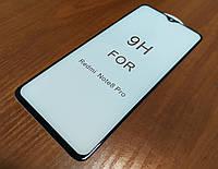 Cтекло 6D Curved FullGlue изогнутое премиум для Xiaomi Redmi Note 8 Pro