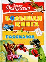 Виктор Драгунский. Большая книга рассказов