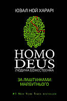 Homo Deus. Людина божественна. За лаштунками майбутнього