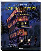 Гарри Поттер и узник Азкабана. Иллюстрированное издание