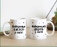 Парные чашки бабуся&дідусь