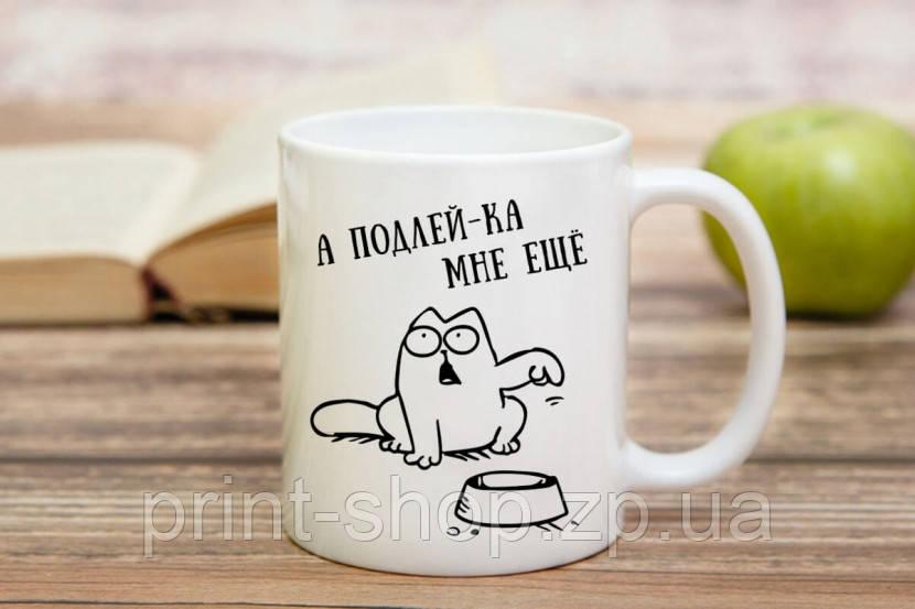 Чашка А подлей-ка мне еще