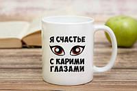 Чашка  Я счастье с карими глазами