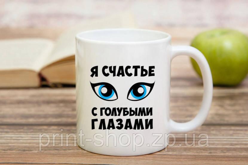 Чашка Я счастье с голубыми глазами