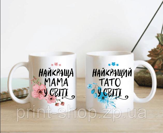 Парные чашки мама&тато