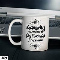 Чашка з принтом Чоловікові