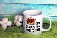 """Чашка Чашка """"его величество"""" / друк на чашках"""