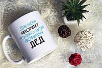 """Чашка """"авторитет дед"""" / друк на чашках"""