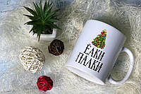 """Чашка  """"Елки палки"""" / друк на чашках / печать"""