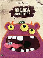 Абетка монстрів