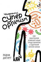 Человеческий суперорганизм. Как микробиом изменил наши представления о здоровом образе жизни