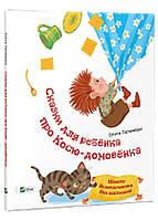 Сказки для ребенка про Косю-домовенка