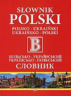 Польсько-український словник. Українсько-польський словник. 110 000 слів і словосполучень