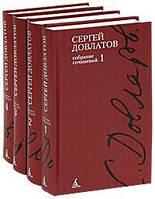Сергей Довлатов. Собрание сочинений в 4 томах (комплект книг)