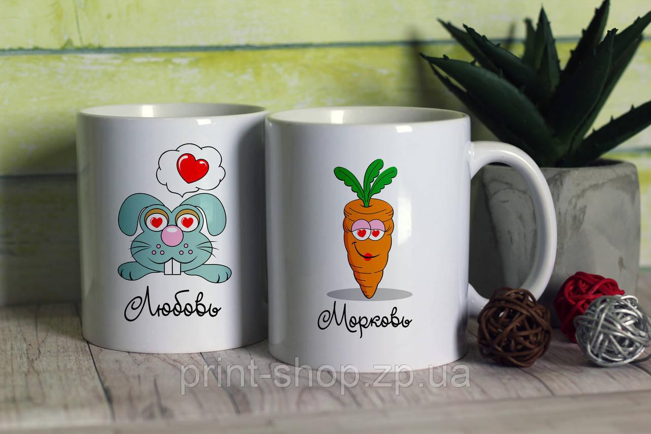 """Чашки пара """"Любовь-морковь"""""""