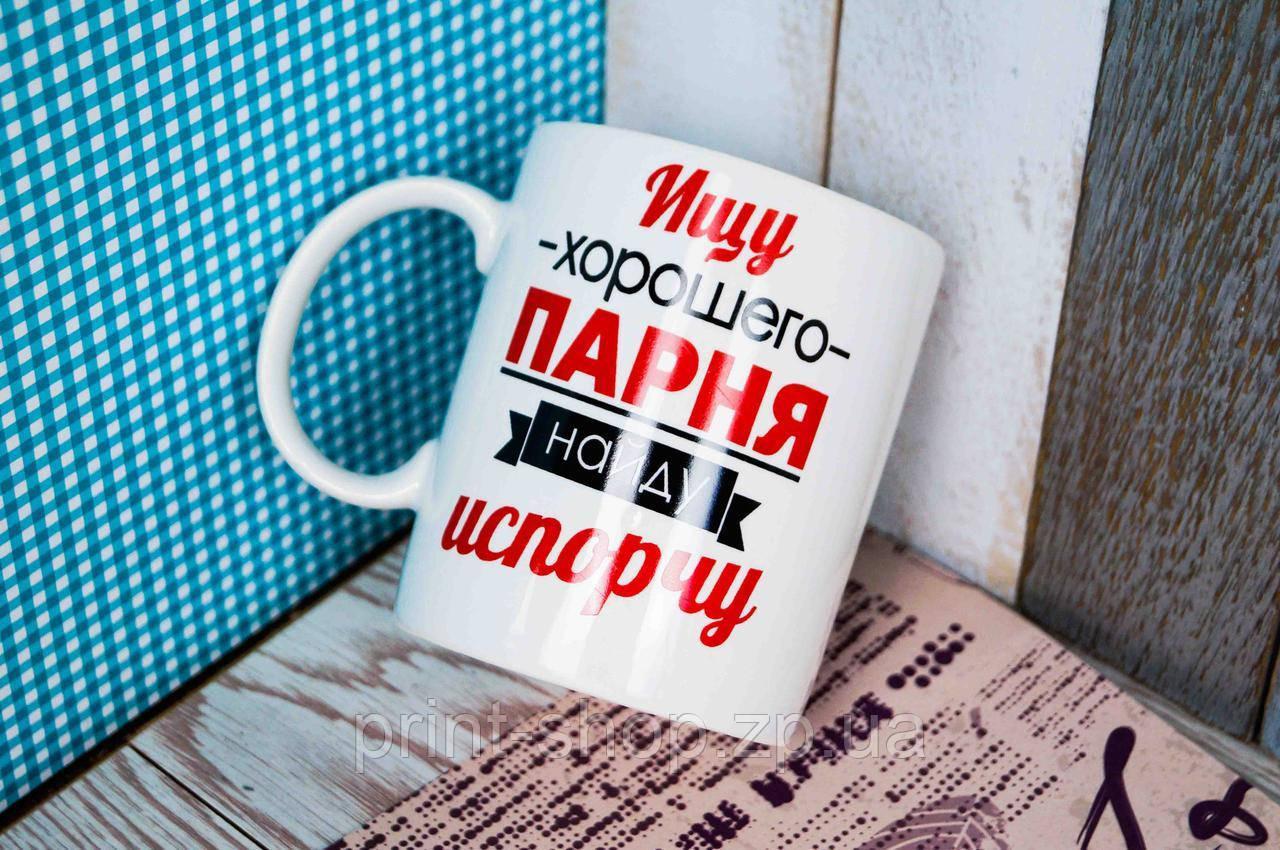 """Прикольная офисная чашка """"Ищу хорошего парня......"""""""