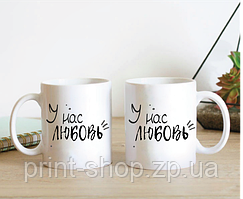 Парные чашки у нас любовь
