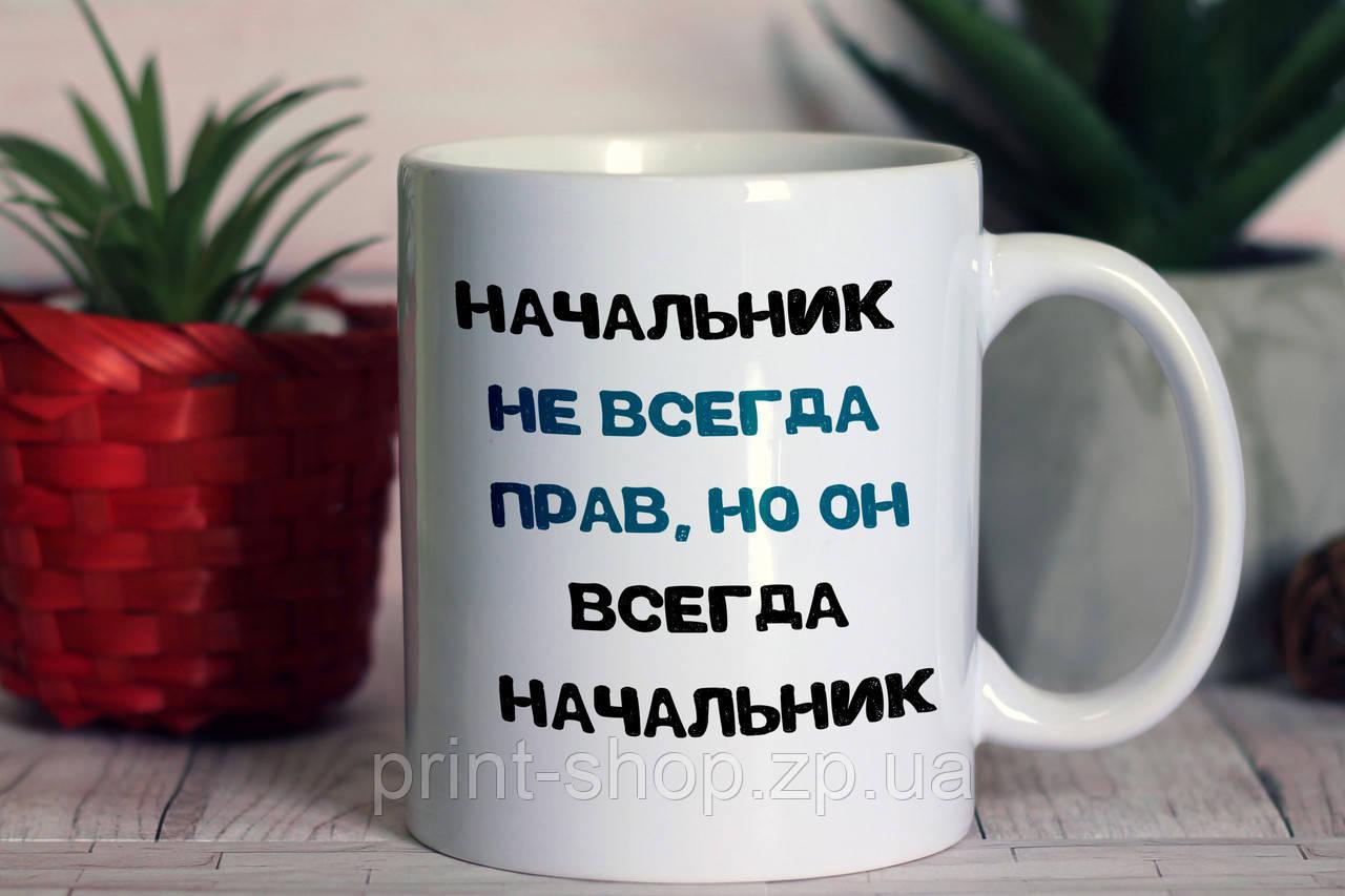 Чашка для начальника