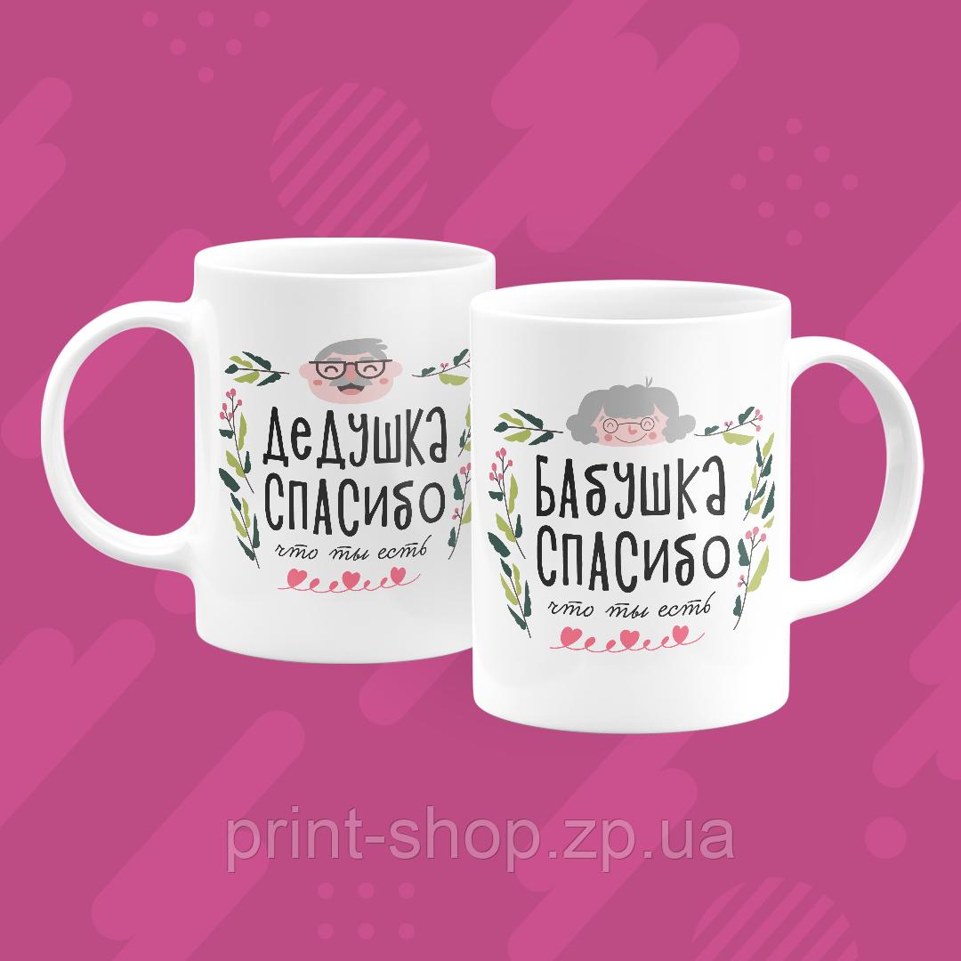 """Парные чашки Бабушке и дедушке """"Спасибо, что вы есть"""""""